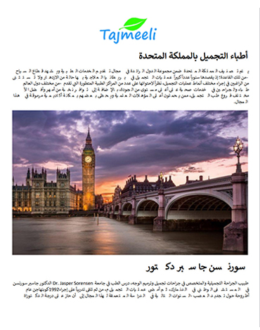 Tajmeeli article